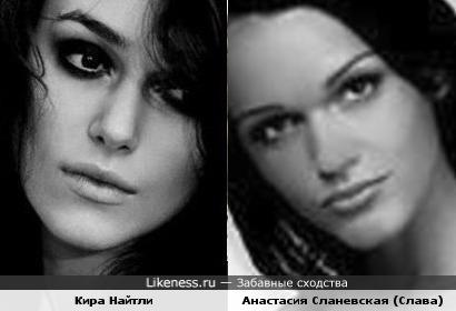 Кира Найтли и Анастасия Сланевская (Слава) похожи