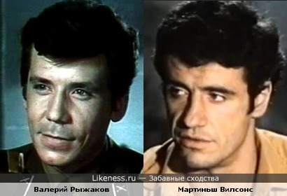 Актеры Валерий Рыжаков и Мартиньш Вилсонс похожи