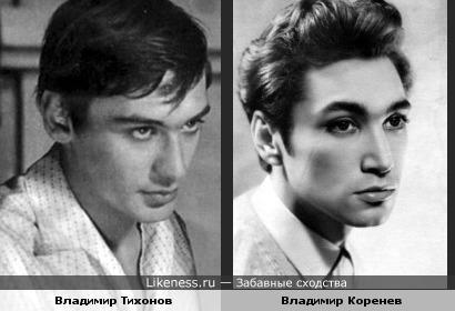 Актеры Владимир Тихонов и Владимир Коренев похожи