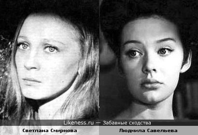Актрисы Светлана Смирнова и Людмила Савельева похожи