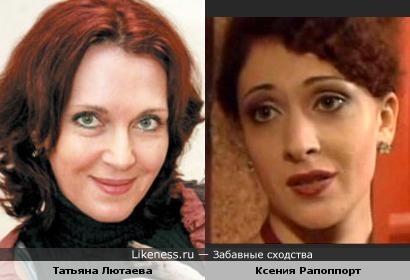 Актрисы Татьяна Лютаева и Ксения Рапоппорт похожи