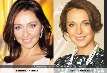 Татьяна Навка и Татьяна Лютаева похожи