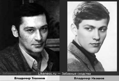 Владимир Тихонов и Владимир Ивашов