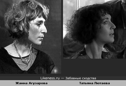 Жанна Агузарова и Татьяна Лютаева похожи