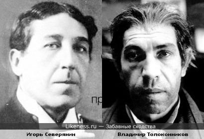 Игорь Северянин и Владимир Толоконников похожи