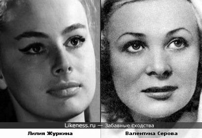 Актрисы Лилия Журкина и Валентина Серова похожи