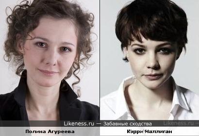 Актрисы Полина Агуреева и Кэрри Маллиган похожи
