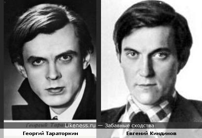 Актеры Георгий Тараторкин и Евгений Киндинов похожи