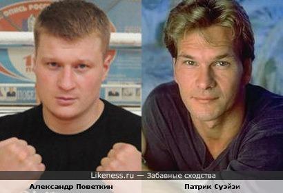 Александр Поветкин и Патрик Суэйзи похожи