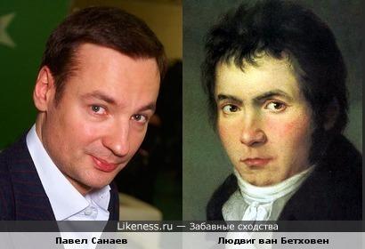 Павел Санаев похож на Людвига ван Бетховена