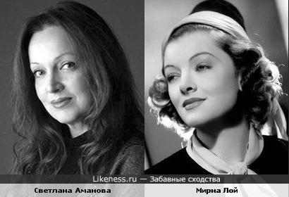 Актрисы Светлана Аманова и Мирна Лой похожи