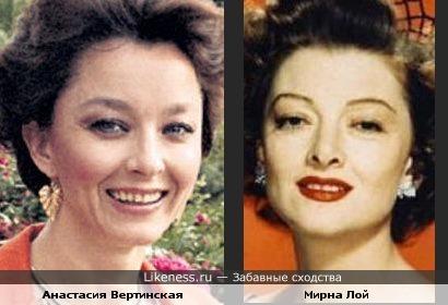 Актрисы Анастасия Вертинская и Мирна Лой похожи