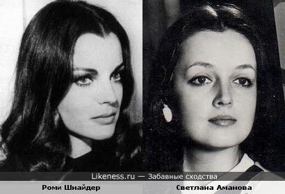 Актрисы Роми Шнайдер и Светлана Аманова похожи