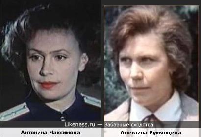 Актрисы Антонина Максимова и Алевтина Румянцева похожи