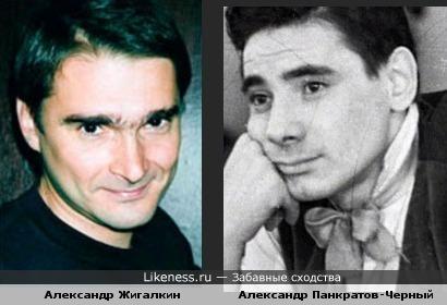 Александр Жигалкин и Александр Панкратов-Черный