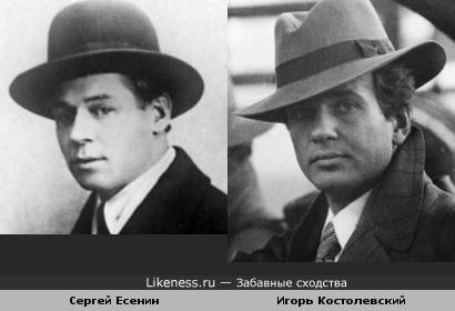 Сергей Есенин и Игорь Костолевский