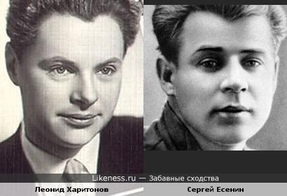 Леонид Харитонов и Сергей Есенин