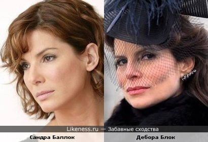 Сандра Баллок и Дебора Блок