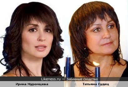 Ирина Муромцева и Татьяна Судец