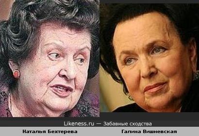Наталья Бехтерева и Галина Вишневская