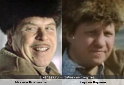 Актеры Михаил Кокшенов и Сергей Паршин