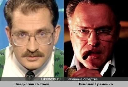 Владислав Листьев и Николай Еременко