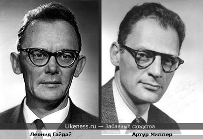 Леонид Гайдай и Артур Миллер