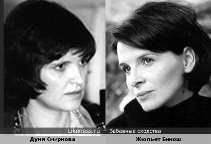 Дуня Смирнова и Жюльет Бинош