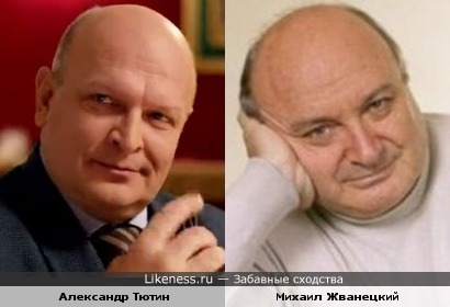 Александр Тютин и Михаил Жванецкий