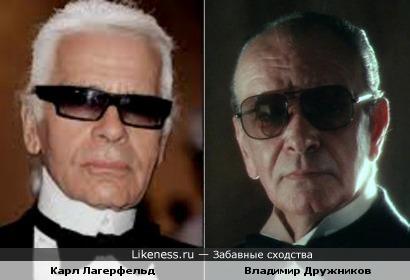 Карл Лагерфельд и Владимир Дружников