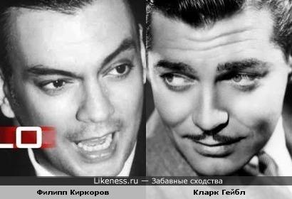Филипп Киркоров и Кларк Гейбл