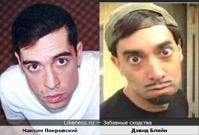 Максим Покровский и Дэвид Блейн