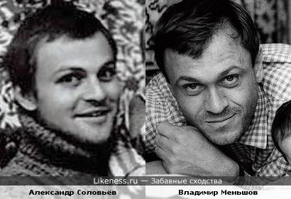 Александр Соловьёв и Владимир Меньшов