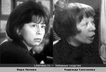 Актрисы Вера Ивлева и Надежда Самсонова
