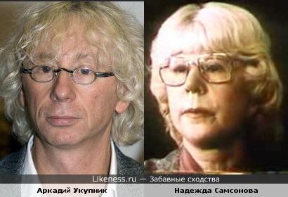 Аркадий Укупник и Надежда Самсонова