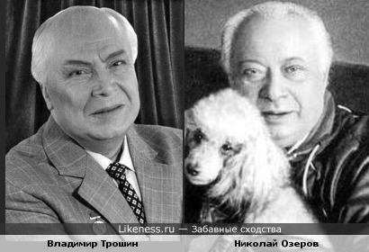Владимир Трошин и Николай Озеров
