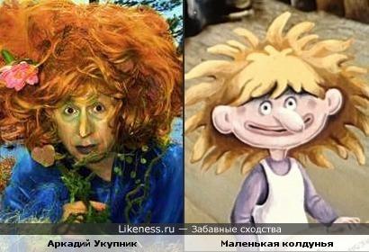 Аркадий Укупник напомнил персонажа мультфильма