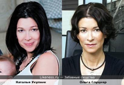 Наталья Укупник и Ольга Слуцкер