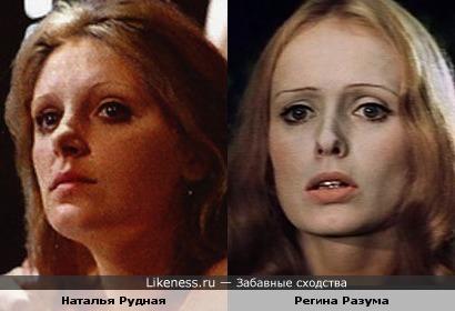 Актриса Наталья Рудная и Регина Разума