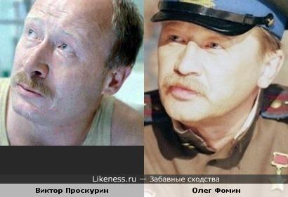 Актеры Виктор Проскурин и Олег Фомин