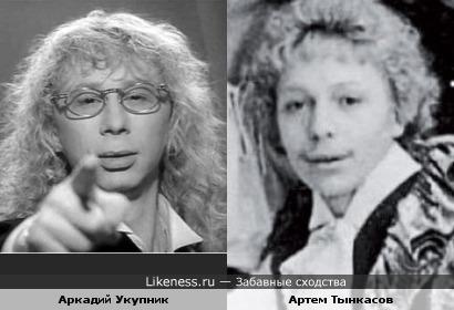 Аркадий Укупник и Артем Тынкасов