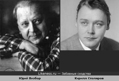 Юрий Визбор и Кирилл Столяров