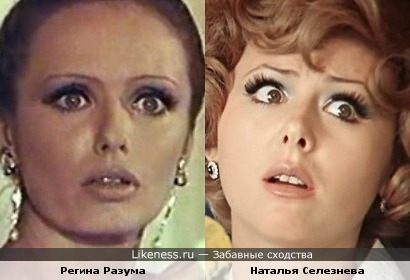 Актрисы Регина Разума и Наталья Селезнева