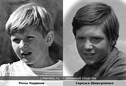 Дети-актеры Рома Мадянов и Сережа Шевкуненко