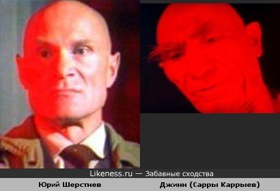 Юрий Шерстнев похож на джинна