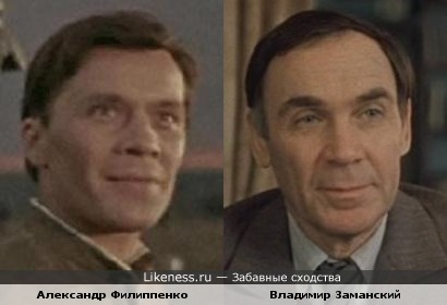 Актеры Александр Филиппенко и Владимир Заманский