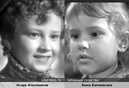 Актеры Игорь Клименков и Анна Каменкова в детстве