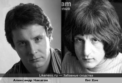 Александр Макагон и Пит Хэм