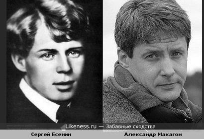 Сергей Есенин и Александр Макагон
