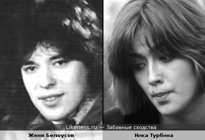 Женя Белоусов и Ника Турбина